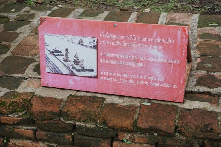 Funny Signs of Thailand, Bricks of Ayutthaya